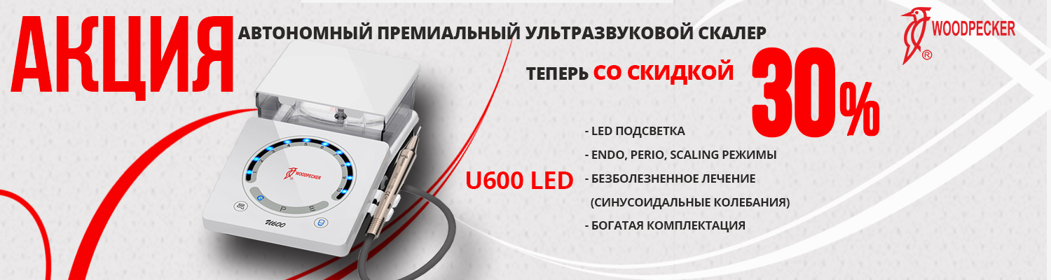 Скалер U600 LED Woodpecker